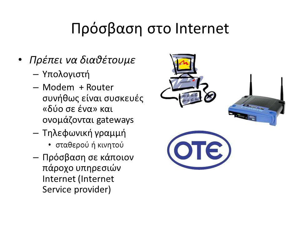 Πρόσβαση στο Internet Πρέπει να διαθέτουμε – Υπολογιστή – Modem + Router συνήθως είναι συσκευές «δύο σε ένα» και ονομάζονται gateways – Τηλεφωνική γρα