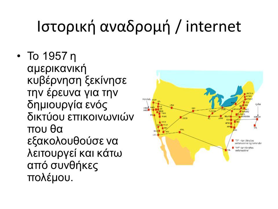 Ιστορική αναδρομή / internet To 1957 η αμερικανική κυβέρνηση ξεκίνησε την έρευνα για την δημιουργία ενός δικτύου επικοινωνιών που θα εξακολουθούσε να