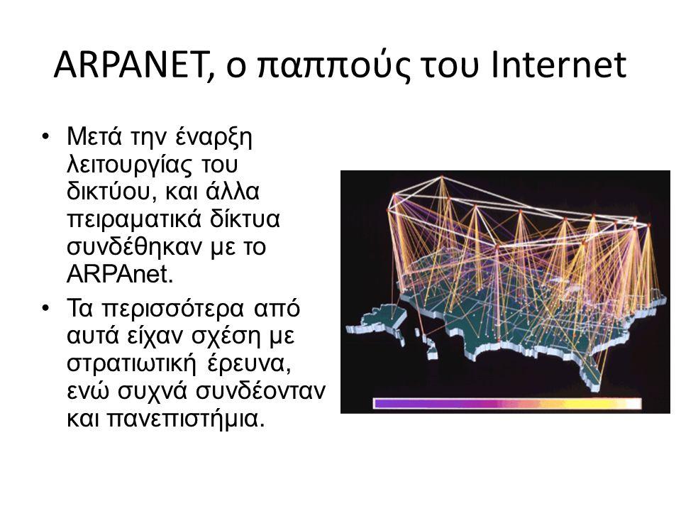 ARPANET, ο παππούς του Internet Το 1971 είχαν ήδη συνδεθεί 23 κόμβοι (hosts), ενώ το 1980 έγιναν 200, με παράλληλη δημιουργία των πρώτων διεθνών συνδέσεων.