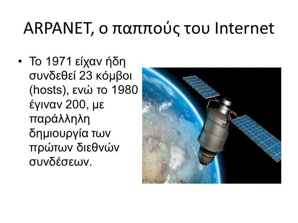 ARPANET, ο παππούς του Internet Το 1971 είχαν ήδη συνδεθεί 23 κόμβοι (hosts), ενώ το 1980 έγιναν 200, με παράλληλη δημιουργία των πρώτων διεθνών συνδέ