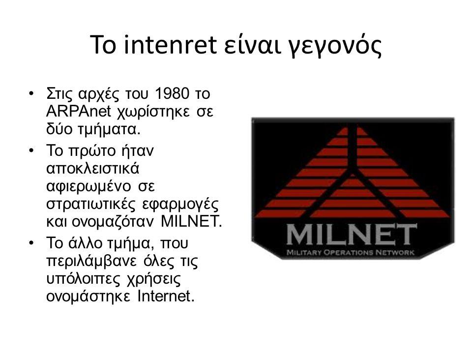 Το intenret είναι γεγονός Στις αρχές του 1980 το ARPAnet χωρίστηκε σε δύο τμήματα. Το πρώτο ήταν αποκλειστικά αφιερωμένο σε στρατιωτικές εφαρμογές και