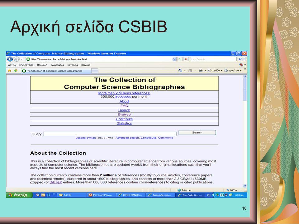 10 Αρχική σελίδα CSBIB
