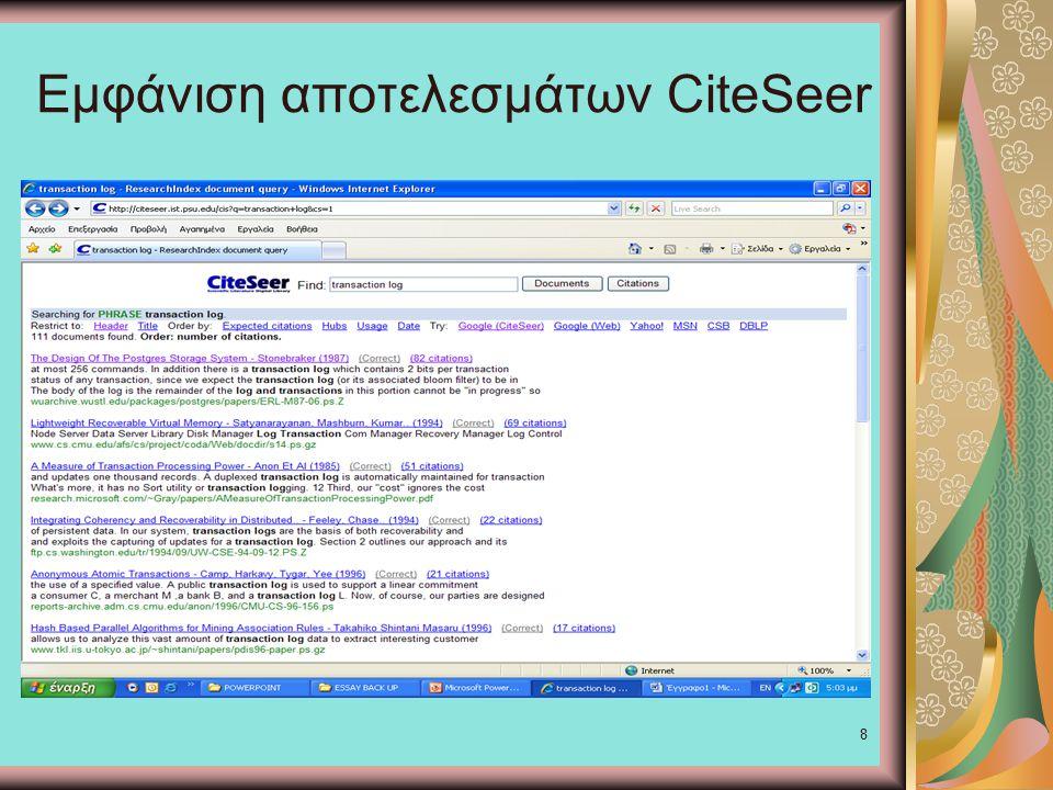 8 Εμφάνιση αποτελεσμάτων CiteSeer