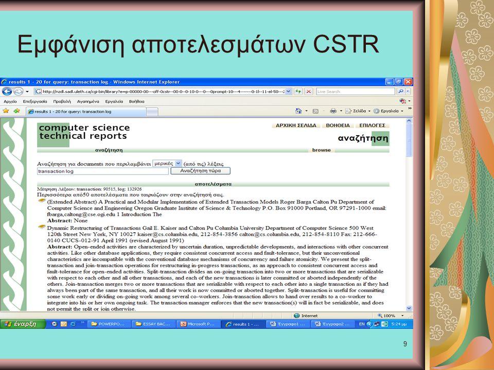9 Εμφάνιση αποτελεσμάτων CSTR