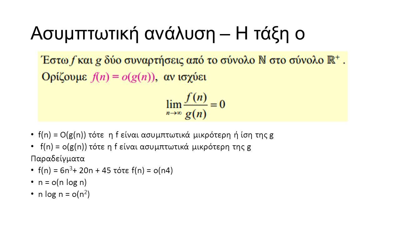 1 ο Παράδειγμα Η δίπλα ΜΤ διαγιγνώσκει τη γλώσσα L 1 = {w#w | w ∈ {a, b}*} Ποια η χρονική της πολυπλοκότητα; O(n) φορές O(n) βήματα O(n) φορές