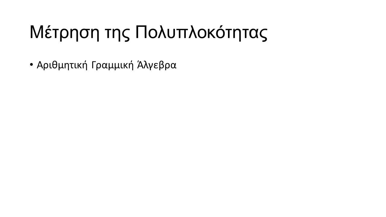 f(n) =Ο(g(n)) Αν f(n) = Ο(g(n)), τότε λέμε πως η συνάρτηση f είναι της τάξεως g(n) ή της τάξεως κεφαλαίο Ο του g(n).
