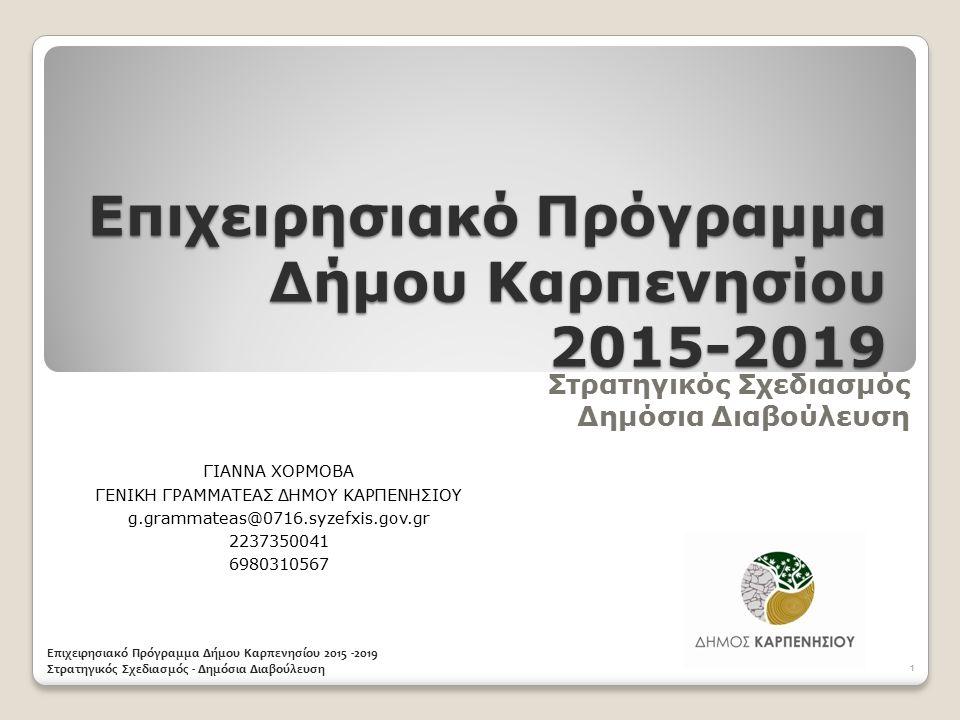 Επιχειρησιακό Πρόγραμμα Δήμου Καρπενησίου 2015-2019 Στρατηγικός Σχεδιασμός Δημόσια Διαβούλευση Επιχειρησιακό Πρόγραμμα Δήμου Καρπενησίου 2015 -2019 Στ