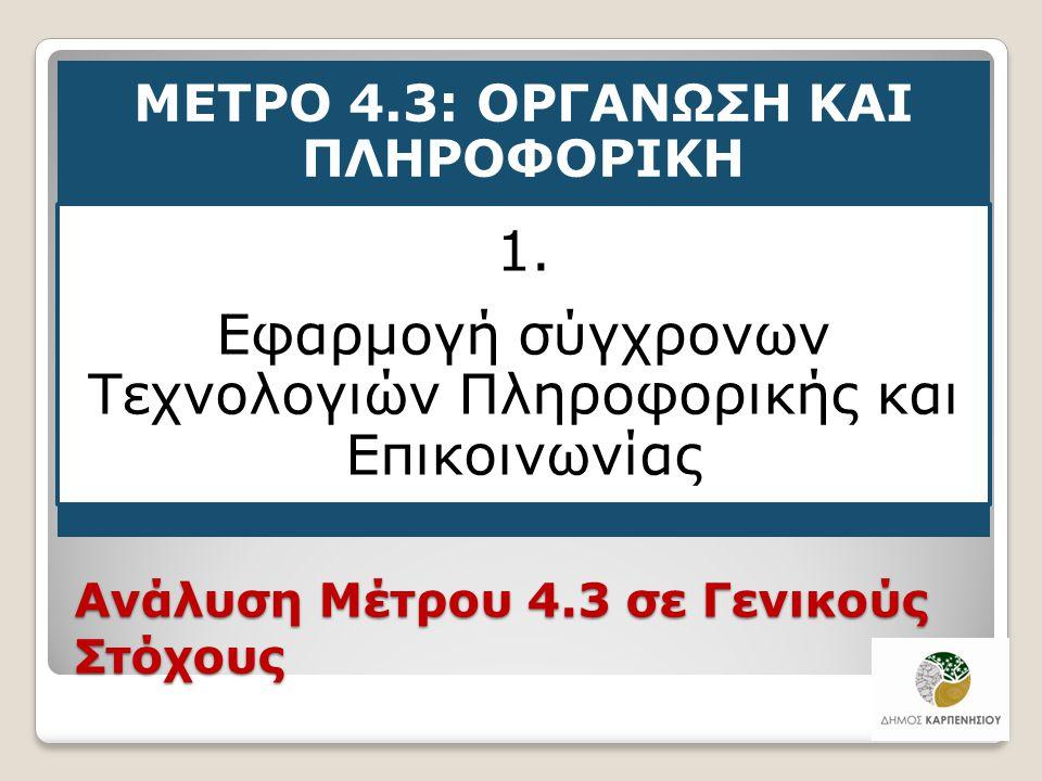 Ανάλυση Μέτρου 4.3 σε Γενικούς Στόχους ΜΕΤΡΟ 4.3: ΟΡΓΑΝΩΣΗ ΚΑΙ ΠΛΗΡΟΦΟΡΙΚΗ 1. Εφαρμογή σύγχρονων Τεχνολογιών Πληροφορικής και Επικοινωνίας 35
