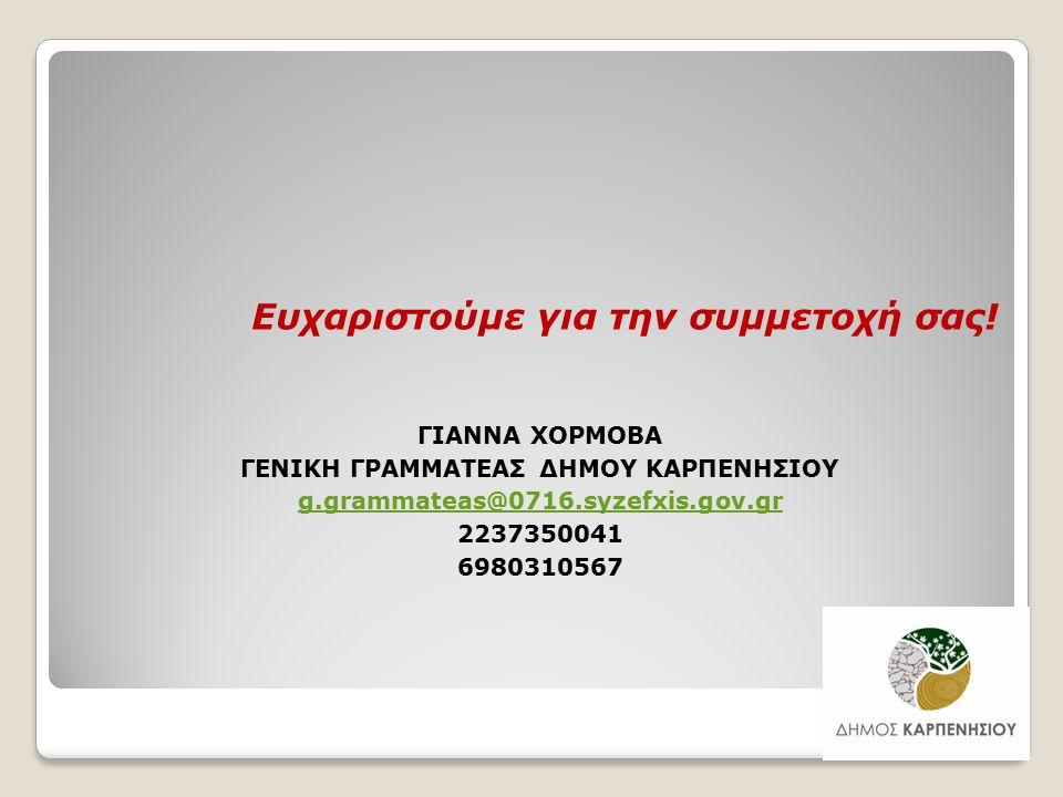 38 Ευχαριστούμε για την συμμετοχή σας! ΓΙΑΝΝΑ ΧΟΡΜΟΒΑ ΓΕΝΙΚΗ ΓΡΑΜΜΑΤΕΑΣ ΔΗΜΟΥ ΚΑΡΠΕΝΗΣΙΟΥ g.grammateas@0716.syzefxis.gov.gr 2237350041 6980310567
