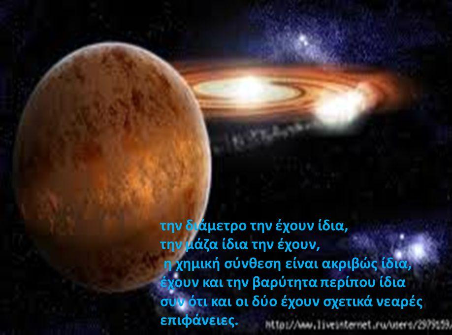 Η δεύτερη στη σειρά είναι η δίδυμη αδερφή της Γης, η Αφροδίτη.