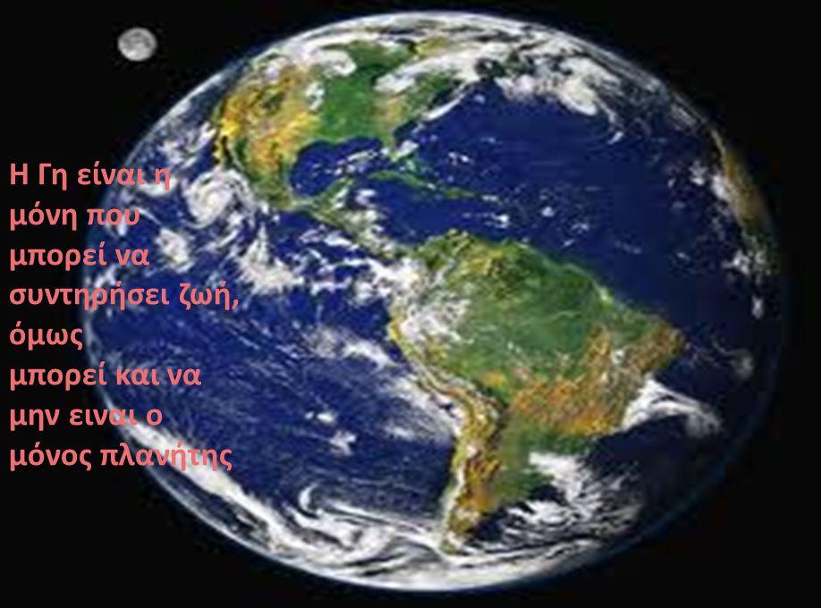 Όμως η πίεση της ατμόσφαιρας θα μας συνέτριβε κυριολεκτικά, όπως ακριβώς συμβαίνει σε βάθος 900 μέτρων στους ωκεανούς της Γης. Υπάρχουν πάντα κεραυνοί