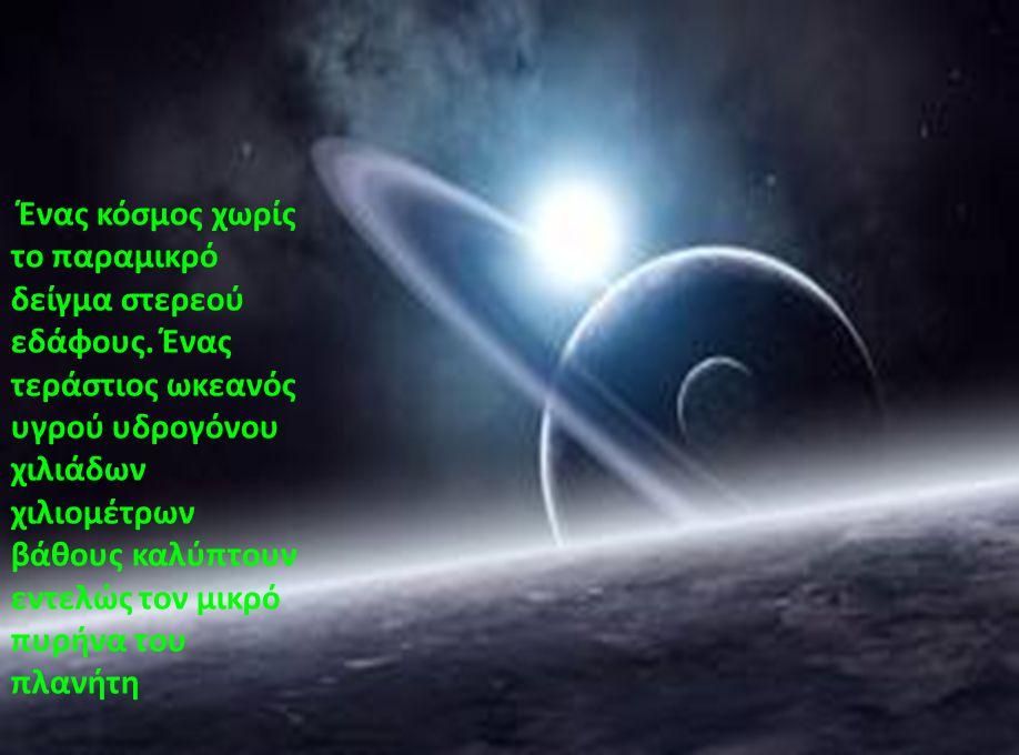 Ο Κρόνος είναι ο έκτος εγγύτερος πλανήτης του Ήλιου και ο δεύτερος μεγαλύτερος του ηλιακού μας συστήματος.