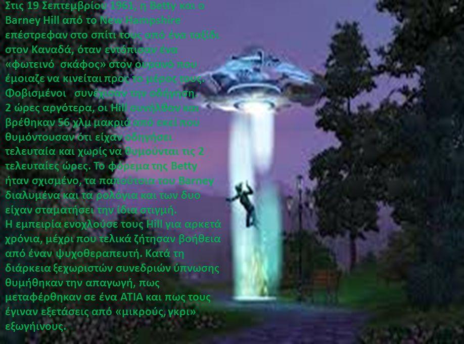 υπάρχουν πολλές ιστορίες από ανθρώπους που επιβεβαιώνουν ότι έχουν απαχθεί από εξωγήινους. Όπως...