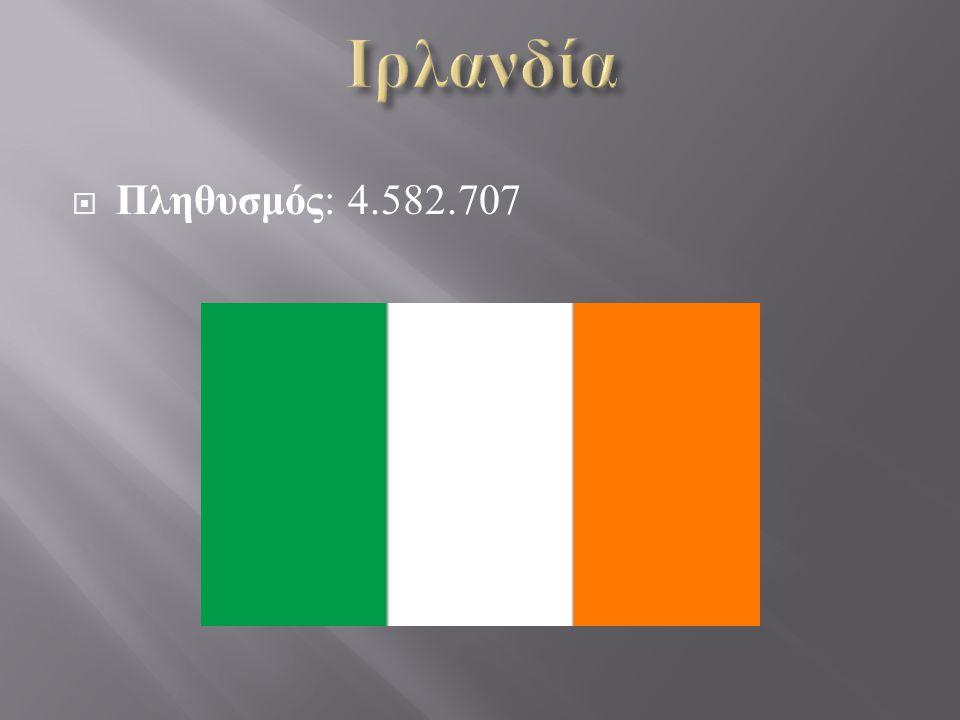  Πληθυσμός : 4.582.707