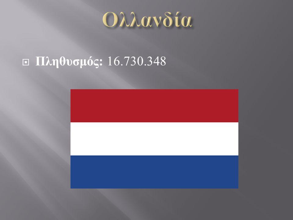 Πληθυσμός : 16.730.348