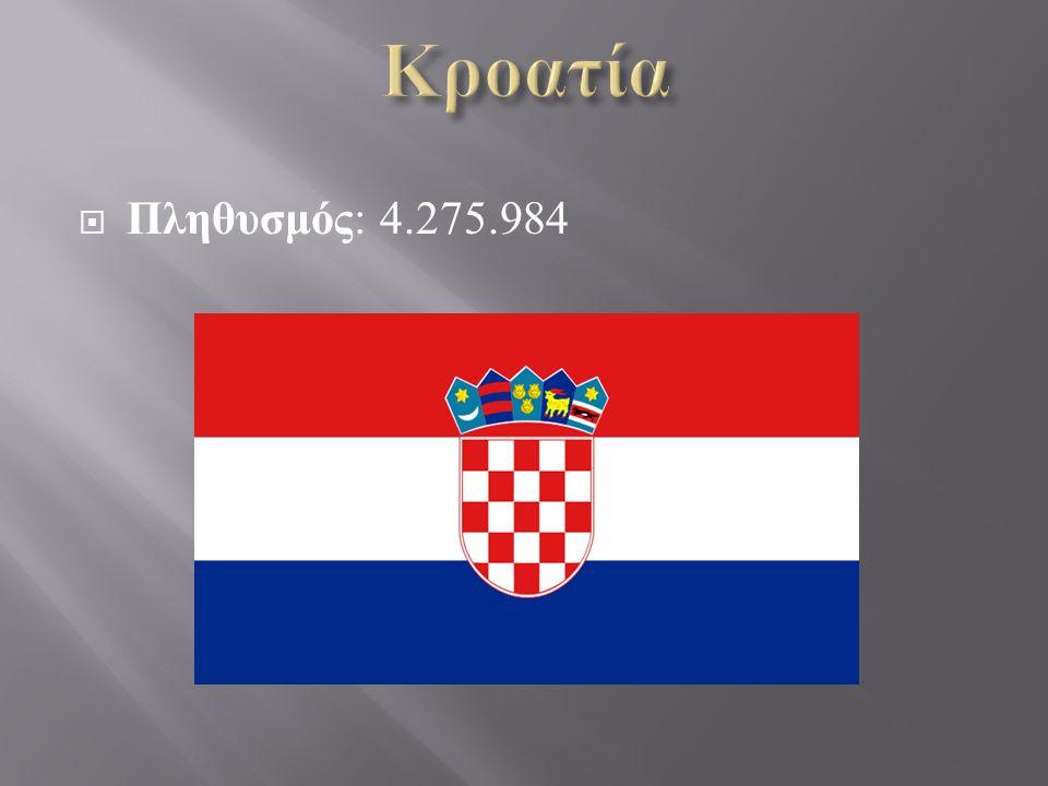  Πληθυσμός : 4.275.984