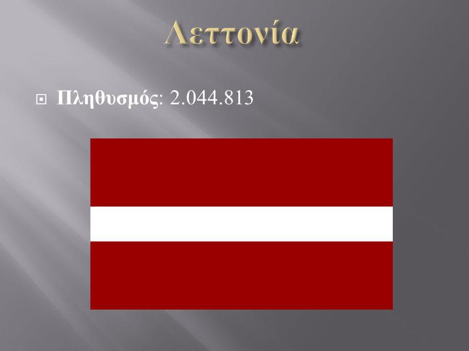  Πληθυσμός : 2.044.813