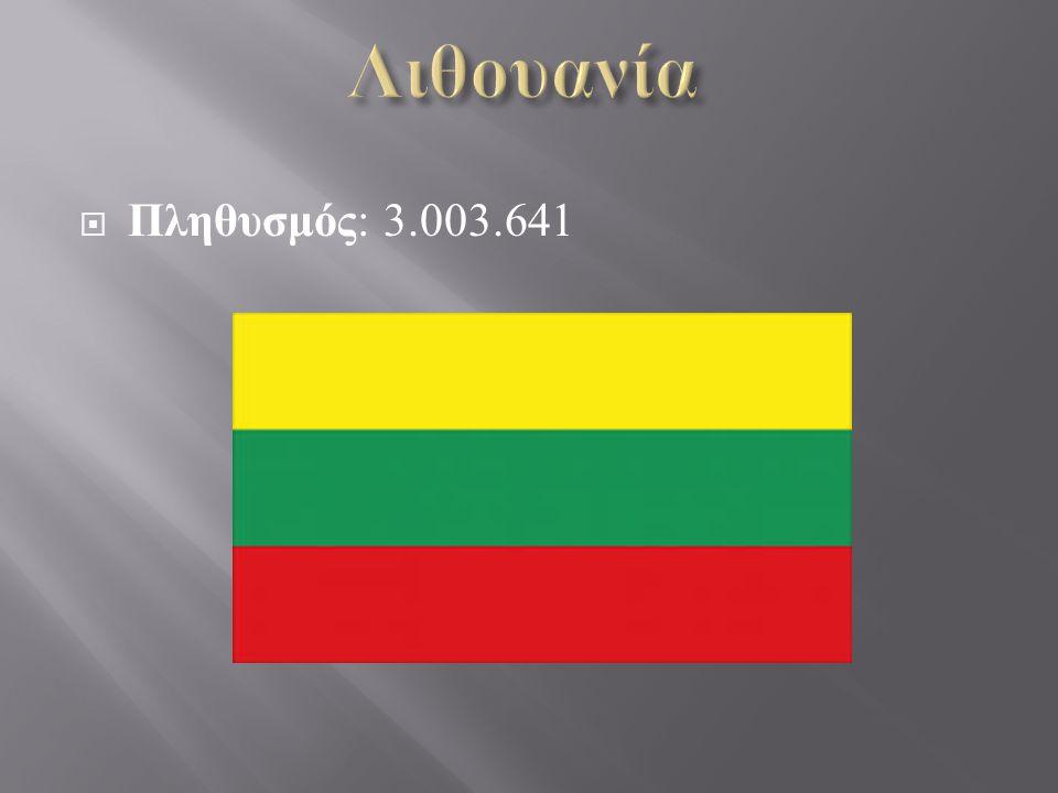  Πληθυσμός : 3.003.641