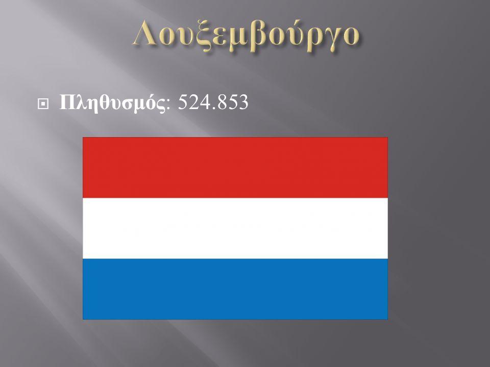  Πληθυσμός : 524.853