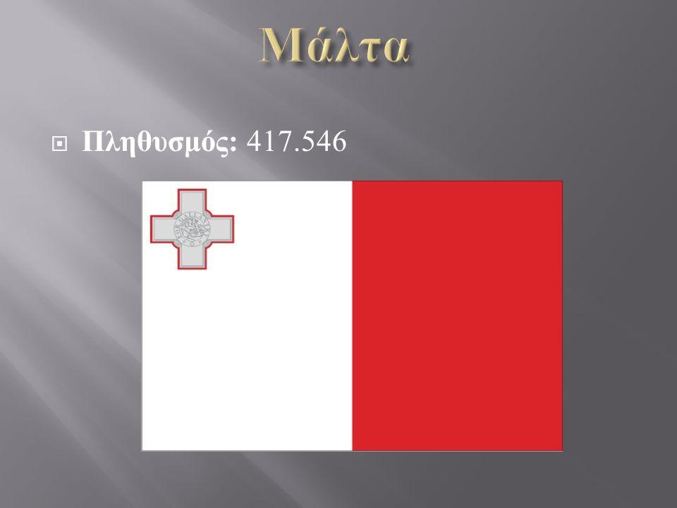  Πληθυσμός : 417.546