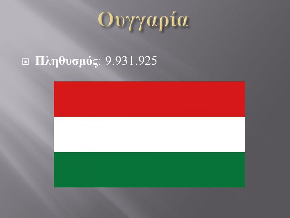  Πληθυσμός : 9.931.925
