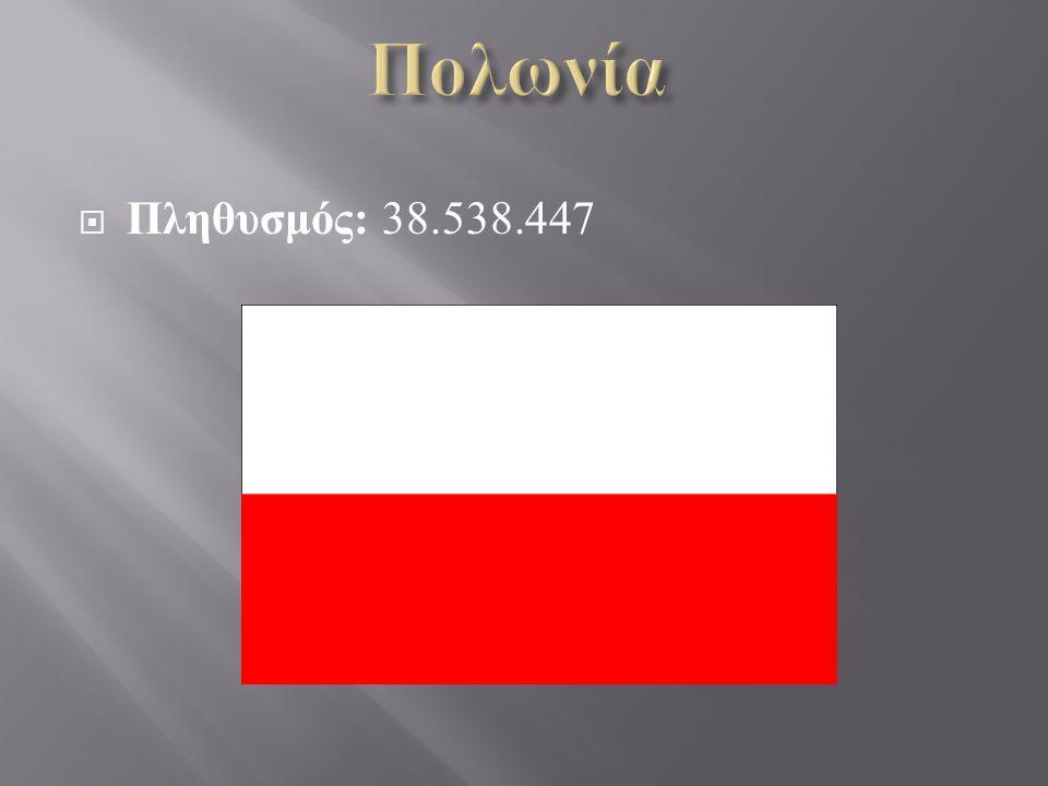  Πληθυσμός : 38.538.447
