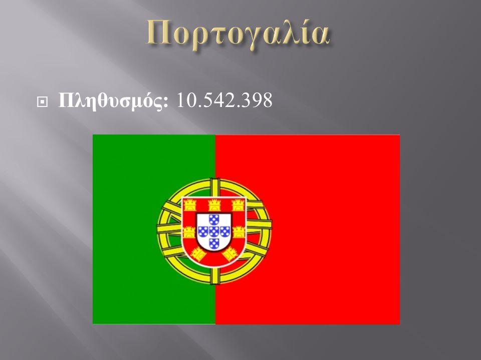  Πληθυσμός : 10.542.398