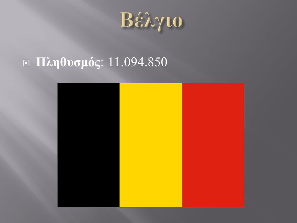  Πληθυσμός : 11.094.850