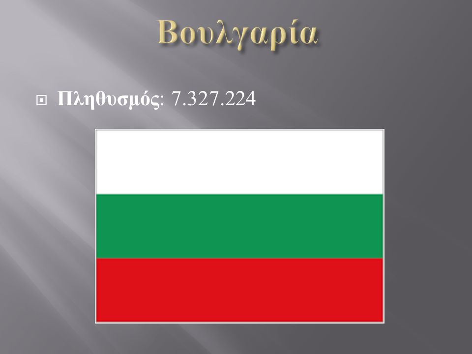  Πληθυσμός : 7.327.224