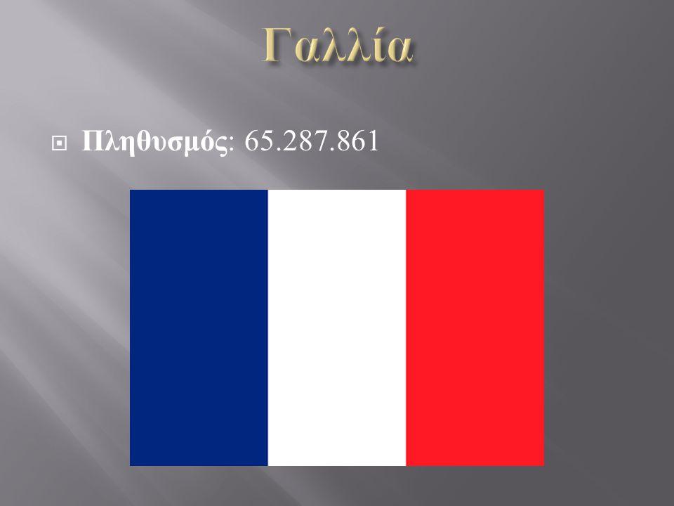  Πληθυσμός : 65.287.861