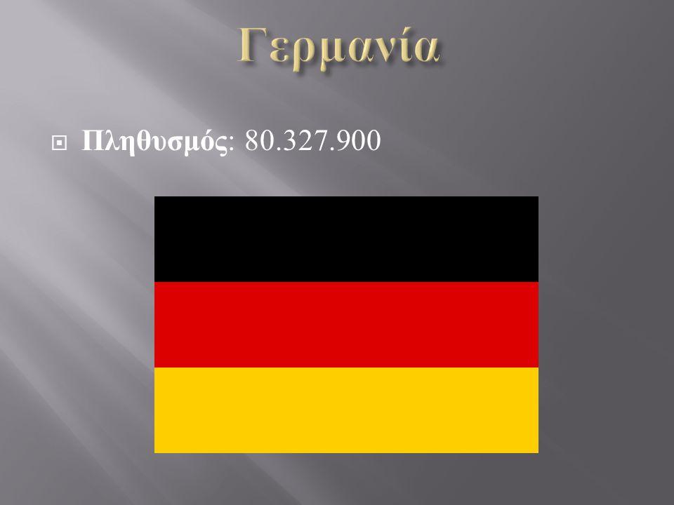  Πληθυσμός : 80.327.900