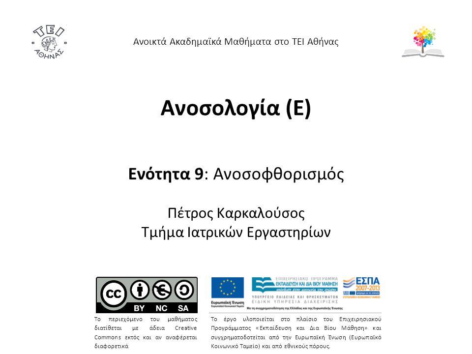 Ανοσολογία (Ε) Ενότητα 9: Ανοσοφθορισμός Πέτρος Καρκαλούσος Τμήμα Ιατρικών Εργαστηρίων Ανοικτά Ακαδημαϊκά Μαθήματα στο ΤΕΙ Αθήνας Το περιεχόμενο του μ