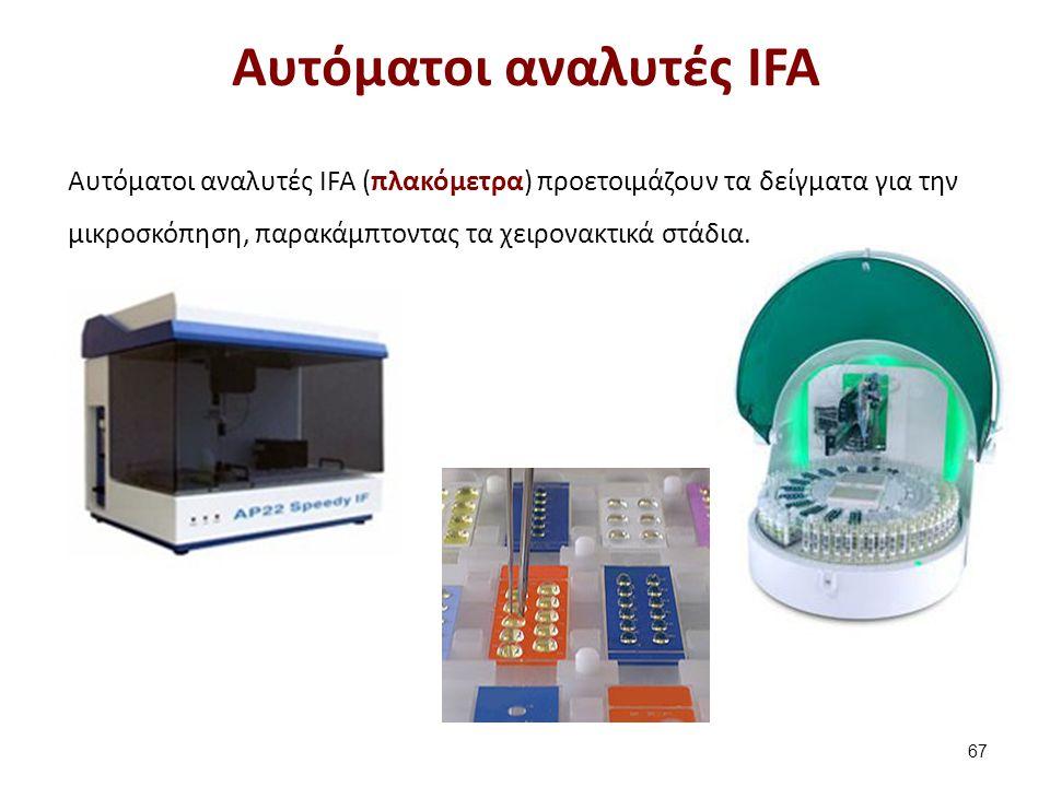 Αυτόματοι αναλυτές IFA 67 Αυτόματοι αναλυτές IFA (πλακόμετρα) προετοιμάζουν τα δείγματα για την μικροσκόπηση, παρακάμπτοντας τα χειρονακτικά στάδια.