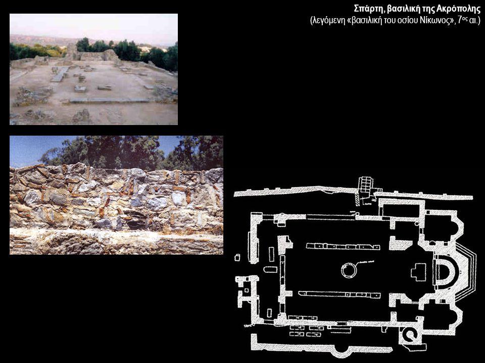 Σπάρτη, βασιλική της Ακρόπολης (λεγόμενη «βασιλική του οσίου Νίκωνος», 7 ος αι.)