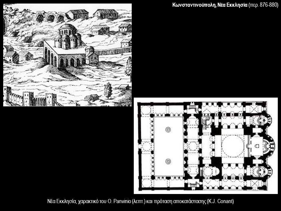 Κωνσταντινούπολη, Νέα Εκκλησία (περ. 876-880) Νέα Εκκλησία, χαρακτικό του O. Panvinio (λεπτ.) και πρόταση αποκατάστασης (K.J. Conant)