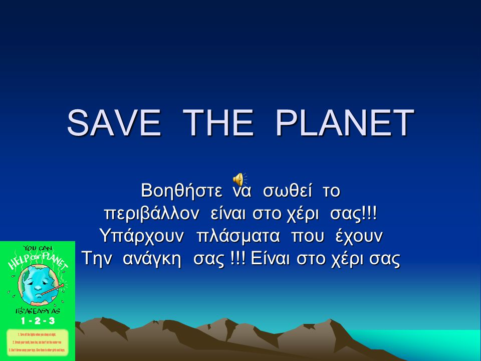 SAVE THE PLANET Βοηθήστε να σωθεί το περιβάλλον είναι στο χέρι σας!!.