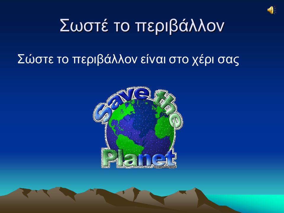 Σωστέ το περιβάλλον Σώστε το περιβάλλον είναι στο χέρι σας
