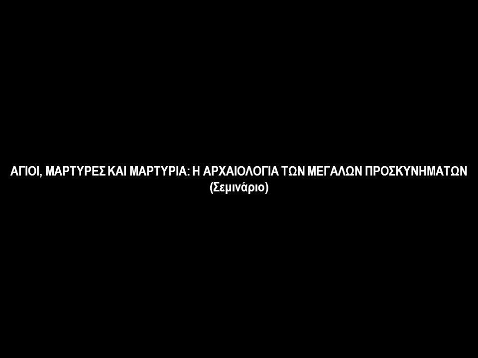 Μάρτυρες - μαρτύρια A.Grabar, Martyrium.