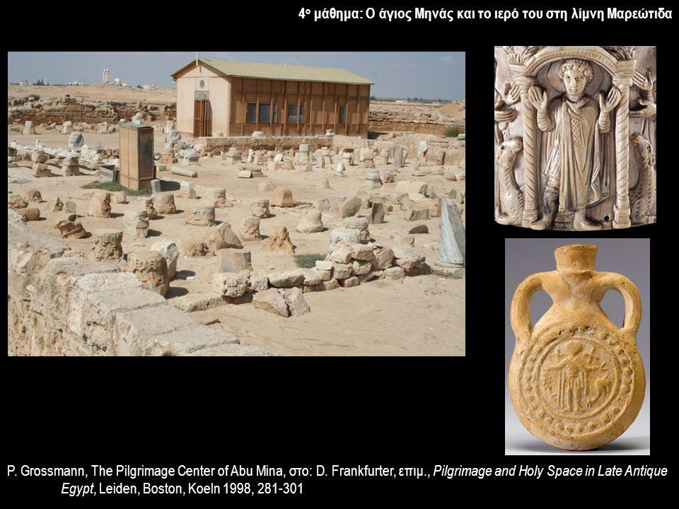 4 ο μάθημα: Ο άγιος Μηνάς και το ιερό του στη λίμνη Μαρεώτιδα P.
