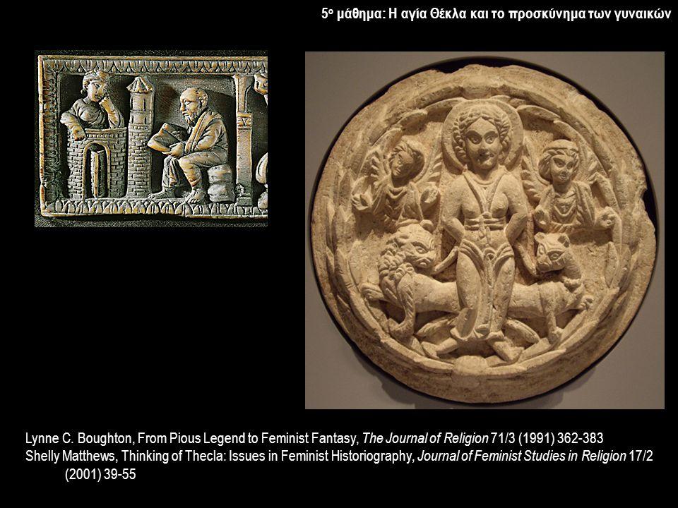 6 ο και 7 ο μάθημα: Δημήτριος, ο πολιούχος άγιος της Θεσσαλονίκης Α.