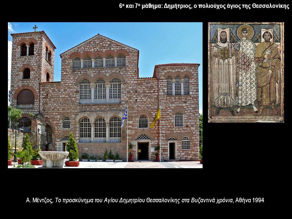 8 ο μάθημα: Θεοδώρα, η μυροβλύτις αγία της Θεσσαλονίκης Χ.