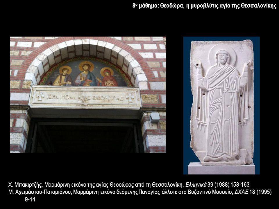 9 ο μάθημα: Το προσκύνημα ενός αυτοκράτορα A.Kaldellis, The Christian Parthenon.