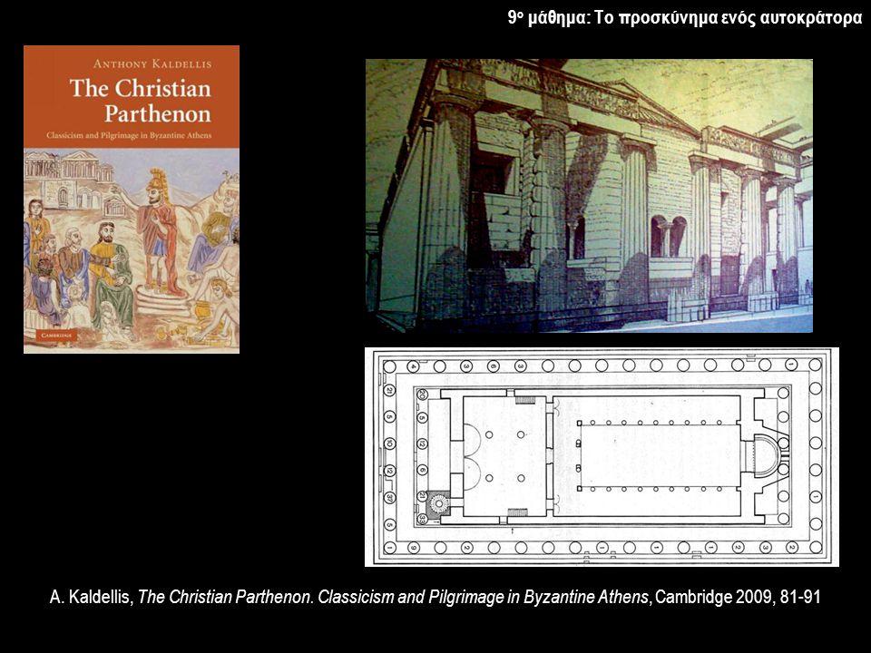 9 ο μάθημα: Το προσκύνημα ενός αυτοκράτορα A. Kaldellis, The Christian Parthenon.