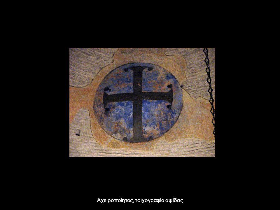 Αχειροποίητος, τοιχογραφία αψίδας