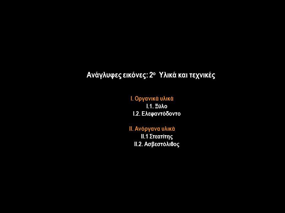 Α.Ορλάνδος, Τα υλικά δομής των Αρχαίων Ελλήνων ΙΙ, Αθήναι 1958, 74 κεξ., 116-144 R.