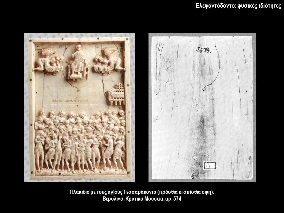 Πλακίδιο με τους αγίους Τεσσαράκοντα (πρόσθια κι οπίσθια όψη). Βερολίνο, Κρατικά Μουσεία, αρ. 574 Ελεφαντόδοντο: φυσικές ιδιότητες