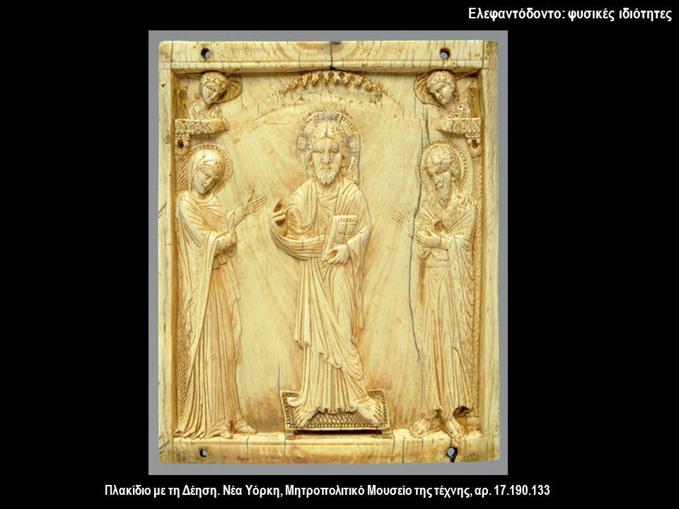 Πλακίδιο με τη Δέηση. Νέα Υόρκη, Μητροπολιτικό Μουσείο της τέχνης, αρ. 17.190.133 Ελεφαντόδοντο: φυσικές ιδιότητες