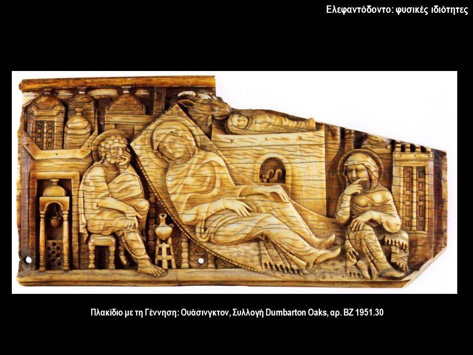 Πλακίδιο με τη Γέννηση: Ουάσινγκτον, Συλλογή Dumbarton Oaks, αρ. ΒΖ 1951.30