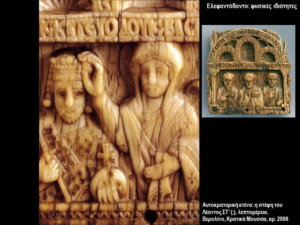Ελεφαντόδοντο: φυσικές ιδιότητες Αυτοκρατορική κτένα: η στέψη του Λέοντος ΣΤ' (;), λεπτομέρεια. Βερολίνο, Κρατικά Μουσεία, αρ. 2006