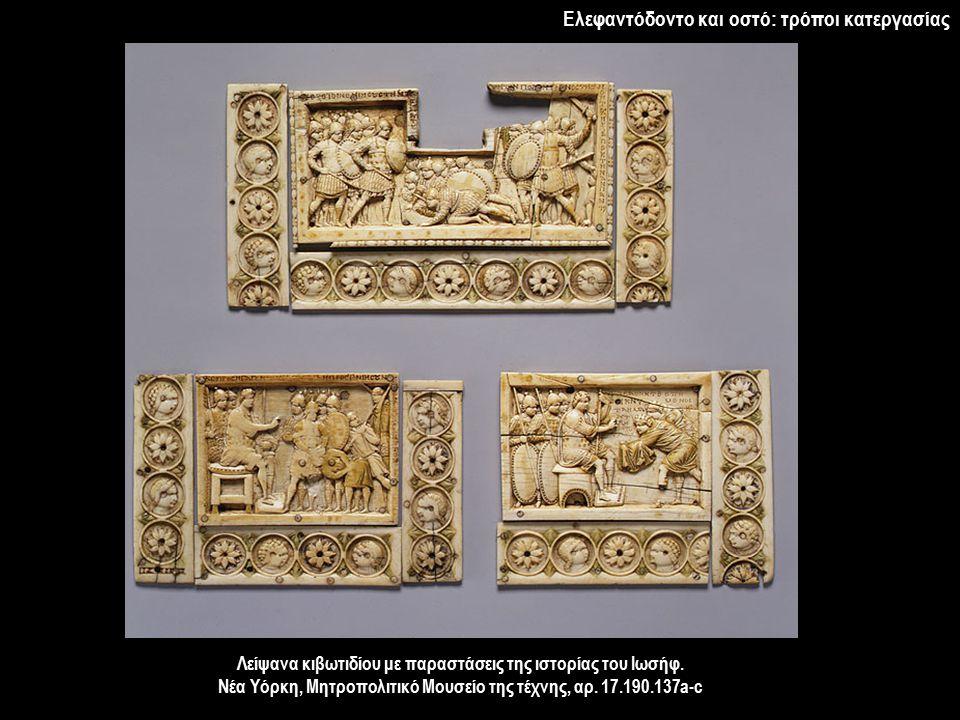 Ελεφαντόδοντο και οστό: τρόποι κατεργασίας Λείψανα κιβωτιδίου με παραστάσεις της ιστορίας του Ιωσήφ. Νέα Υόρκη, Μητροπολιτικό Μουσείο της τέχνης, αρ.